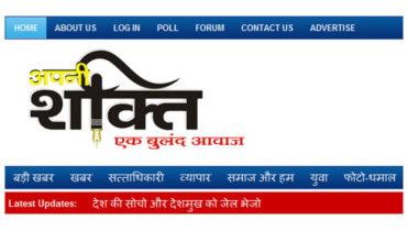ApniShakti.com